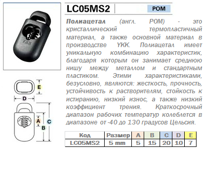 LC05MS2