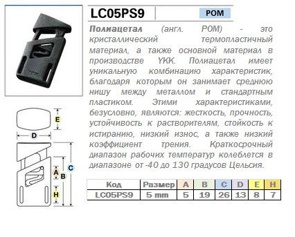 LC05PS9