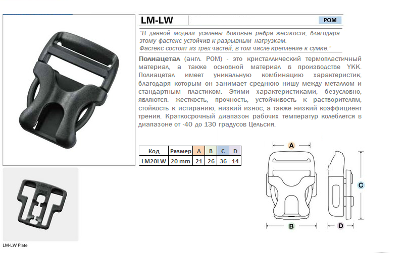 LM - LW